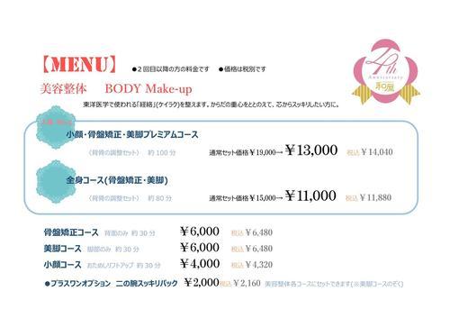 2017仮メニュー表1jpeg.jpg