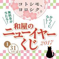 和屋のニューイヤーくじ2017バナー.jpg