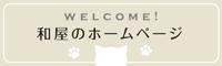 nagomi_HP_A.png