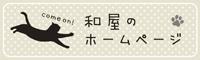 nagomi_HP_B.png